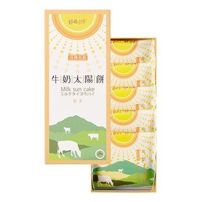 《7折優惠》牛奶太陽餅5入
