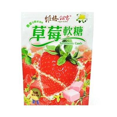 草莓軟糖(買一送一)