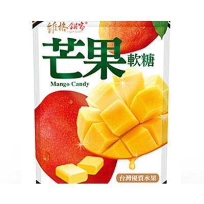 芒果軟糖(買一送一)
