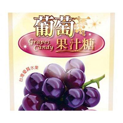 葡萄果汁糖(買一送一)