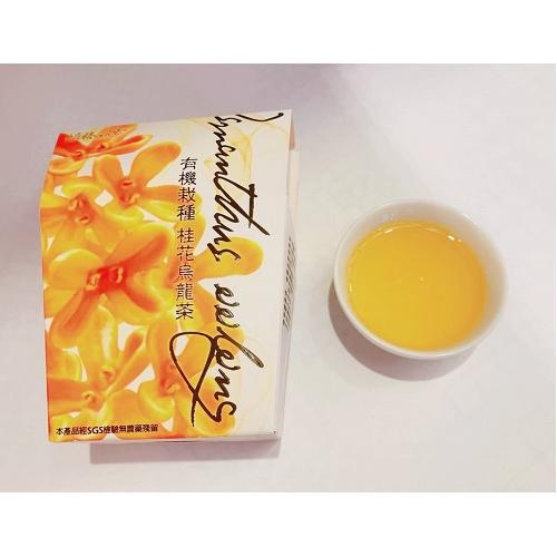 桂花烏龍茶(有機栽種)