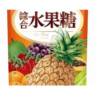 綜合水果糖(買一送一)